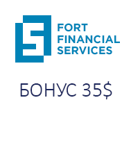 Fort Financial Services Бонус 35$